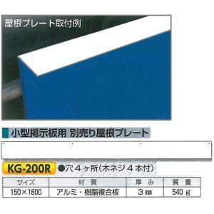 安全掲示板用屋根プレート KG-200R anzen-signshop