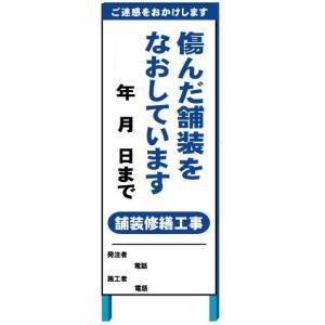 工事用看板 工事用立て看板 特注工事件名看板文字入れ 550*1400(鉄枠付き)|anzen-signshop