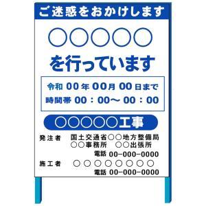 プリズム白高輝度反射特注工事件名看板文字入れ 国土交通省タイプ 1100*1400(鉄枠付き)|anzen-signshop
