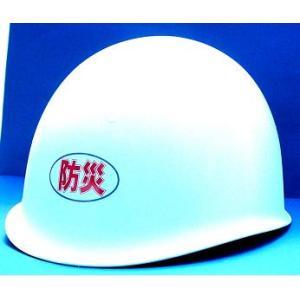 防災用ヘルメット 血液型・個人名入り 防災用 安全ヘルメット |anzen-signshop