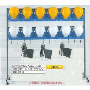 ヘルメット・安全帯整理用品 プロテクターラック 3169|anzen-signshop