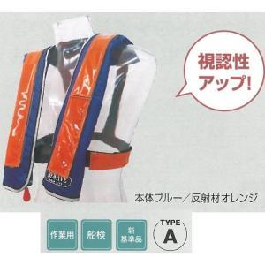 自動膨張式ライフジャケット(浮力18.0kgタイプ) ショルダータイプ オーシャンライフ LG-1JR型 TYPE A|anzen-signshop