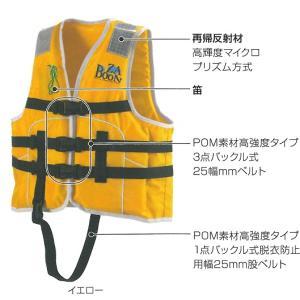 小児用ライフジャケット オーシャンJr-1S&1M型 TYPE A|anzen-signshop