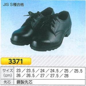安全靴 3371 anzen-signshop