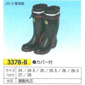 安全ゴム長靴 カバー付き anzen-signshop