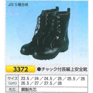 チャック付き長編み上げ安全靴 3372 anzen-signshop