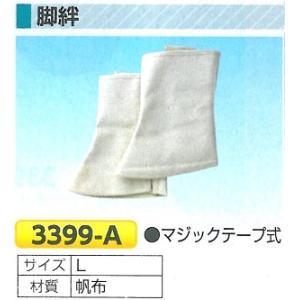 脚絆 マジックテープ式 3399-A anzen-signshop