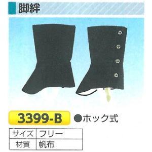 脚絆 ホック式 3399-B anzen-signshop
