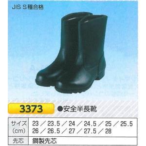 安全靴 安全半長靴 3373 anzen-signshop