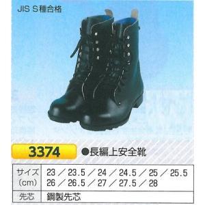 安全靴 長編み上げ安全靴 3374 anzen-signshop