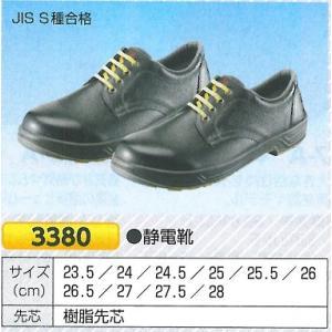 安全靴 静電気帯電防止靴 3380 anzen-signshop