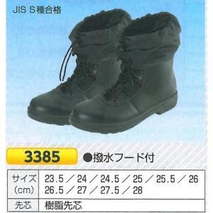 活動靴 踏抜き防止板内蔵 撥水フード付き安全靴 3385 anzen-signshop