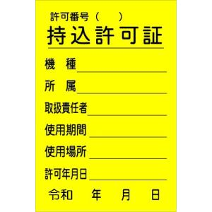 持込許可証シール 標示ステッカー 10枚セット |anzen-signshop