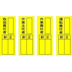 取扱責任者・作業主任者・作業責任者・運転責任者ステッカー 10枚セット|anzen-signshop
