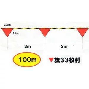 旗付トラロープ 三角旗つき標識ロープ 太さ 直径9mm 長さ 100m巻き