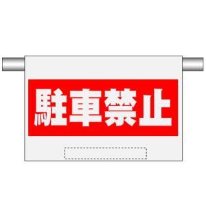 高輝度反射ターポリンエプロン標識 駐車禁止 ○サイズ:表示寸法 約400×600mm シート寸法 約...