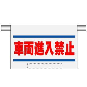 高輝度反射ターポリンエプロン標識 車両進入禁止 ○サイズ:表示寸法 約400×600mm シート寸法...