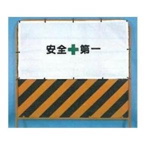 フェンスシート ガードフェンス目隠しシート 安全第一フェンスシート 10枚セット |anzen-signshop