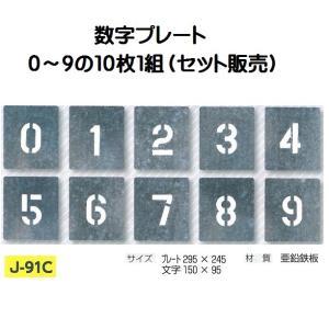 路面吹き付け用数字プレート 0〜9 10枚セット 文字高 150 J-91C つくし anzen-signshop