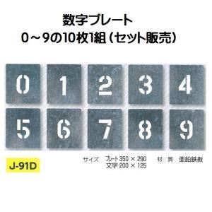 路面吹き付け用数字プレート 0〜9 10枚セット 文字高 200 J-91D つくし anzen-signshop