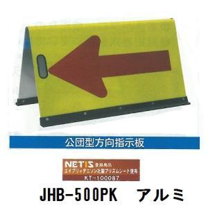 公団型高輝度矢印板 アルミ JHB-500PK 両面自立型矢印板 蛍光イエロー地 赤矢 anzen-signshop