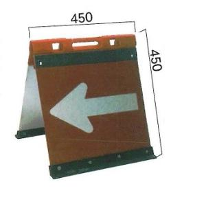 折たたみ矢印板450 ガルバ JHGO-450 全面反射 自立矢印板  赤白 anzen-signshop