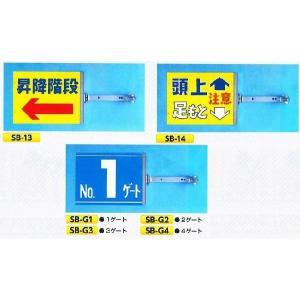 スイング標識 「1〜4ゲート」「昇降階段」「頭上・足元注意」 両面  anzen-signshop