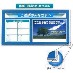 作業工程お知らせパネル ご近所の皆様へ 940×1840mm GM-103CL|anzen-signshop