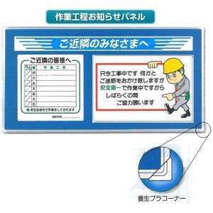 作業工程お知らせパネル ご近所の皆様へ 940×1840mm GM-202|anzen-signshop
