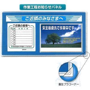 作業工程お知らせパネル ご近所の皆様へ 940×1840mm GM-203CL|anzen-signshop
