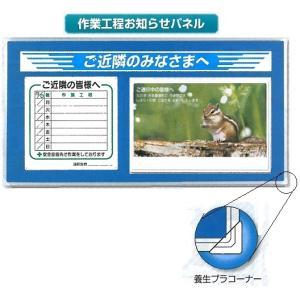 作業工程お知らせパネル ご近所の皆様へ 940×1840mm GM-203F|anzen-signshop