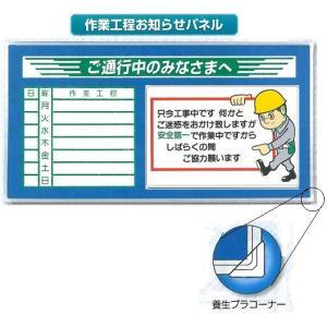 ご通行中の皆様へ 作業工程パネル 差し込み式工程表 940×1840mm GM-302|anzen-signshop