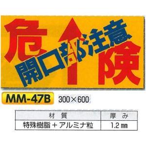 安全標識 ノンスリップ標識 「危険 開口部注意」 300×600 MM-47B anzen-signshop