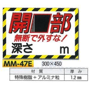 安全標識 ノンスリップ標識 「開口部 深さ m」 300×450 MM-47E anzen-signshop