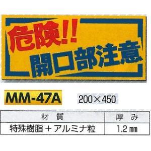安全標識 ノンスリップ標識 「危険 開口部注意」 200×450 MM-47A anzen-signshop