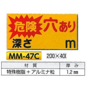 安全標識 ノンスリップ標識 「危険 穴あり」 200×400 MM-47C anzen-signshop
