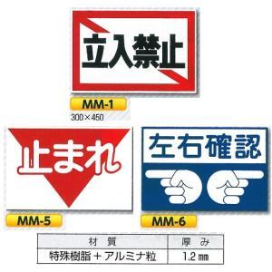 安全標識 ノンスリップ標識 「立入禁止・止まれ・左右確認」 300×450 anzen-signshop