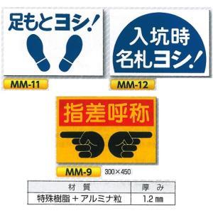 安全標識 ノンスリップ標識 「指差呼称・足もと注意・入坑時名札ヨシ」 300×450 anzen-signshop
