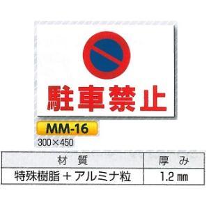 安全標識 ノンスリップ標識 「駐車禁止」 300×450 MM-16 anzen-signshop