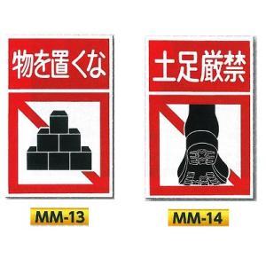 安全標識 ノンスリップ標識 「物を置くな・土足厳禁」 450×300 anzen-signshop