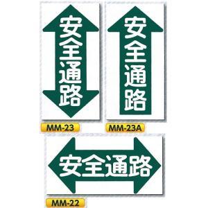 安全標識 ノンスリップ標識 「安全通路」 600×300 anzen-signshop