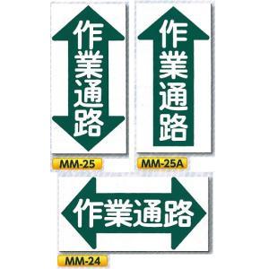 安全標識 ノンスリップ標識 「作業通路」 600×300 anzen-signshop