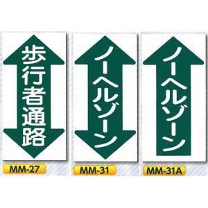 安全標識 ノンスリップ標識 「ノーヘルゾーン・歩行者通路」 600×300 anzen-signshop