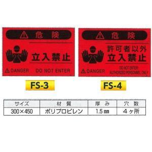 安全標識 蛍光標識 「立入禁止」 300×450 anzen-signshop