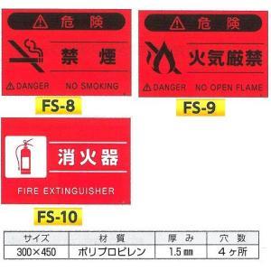 安全標識 蛍光標識 「禁煙・火気厳禁・消火器」 300×450 anzen-signshop