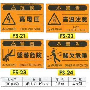 安全標識 蛍光標識 「高電圧・高温注意・墜落危険・酸欠危険」 300×450 anzen-signshop