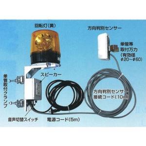 車両出入口音声警報センサー 回転灯付 フォーミルII 19-SC |anzen-signshop