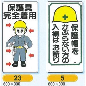 保護具の完全着用 ヘルメット着用標識 600×300 |anzen-signshop
