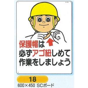 安全まんが標識 保護具の完全着用 ヘルメット着用標識 18 600×450|anzen-signshop