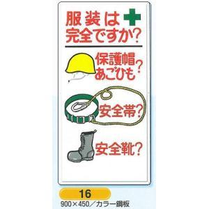 保護具の完全着用 ヘルメット・安全帯・安全靴 着用標識 16 900×450|anzen-signshop